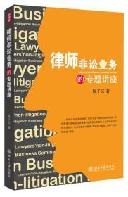 律师非讼业务的专题讲座G