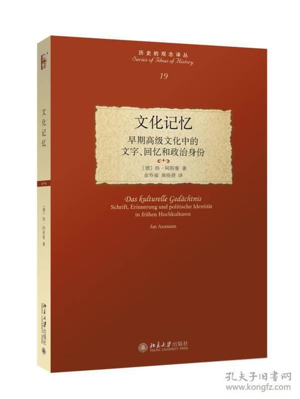 文化记忆:早期高级文化中的文字、回忆和政治身份