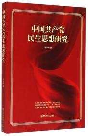 (可发货)中国共产党民生思想研究