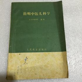 简明中医儿科学 (1959年 一版一印)
