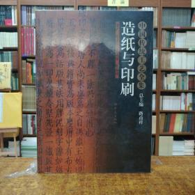中国传统工艺:造纸与印刷