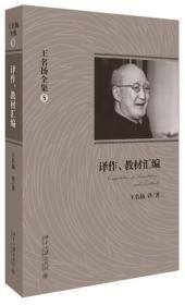 王名扬全集:译作、教材汇编