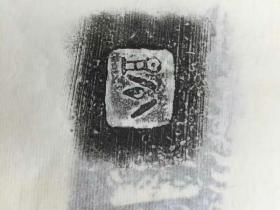 珍藏齐古陶文一套200品,2012拓制,末装订,汪六吉扎花精拓/BT(外来之家