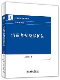 消费者权益保护法/21世纪法学系列教材·经济法系列
