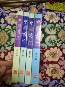 中国书院 第二辑、第三辑、第四辑、第五辑