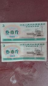 1965年、1966年全国通用粮票(3市斤)