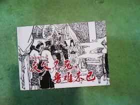 连环画  庆父不死鲁难未已----成语故事之十三(北京小学生连环画)