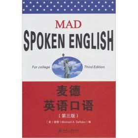 当天发货,秒回复咨询 二手正版 麦德英语口语(第3三版) 麦德 北京9787301185162正版  麦德英语口语第三3版美麦德北京出版社