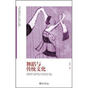 舞蹈与传统文化
