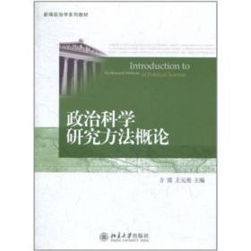 政治科学研究方法概论 王元亮  9787301185414 北京大学出版社