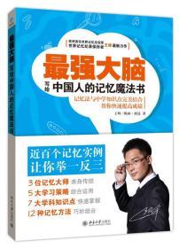 正版二手【包邮】最强大脑写给中国人的记忆魔法书王峰陈林刘苏著北京大学有笔记