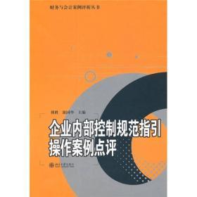 财务与会计案例评析丛书:企业内部控制规范指引操作案例点评