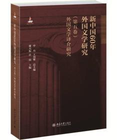 新中国60年外国文学研究(第五卷)外国文学译介研究