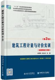 建筑工程计量与计价实训-(第3版)