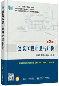 建筑工程計量與計價(第3版)