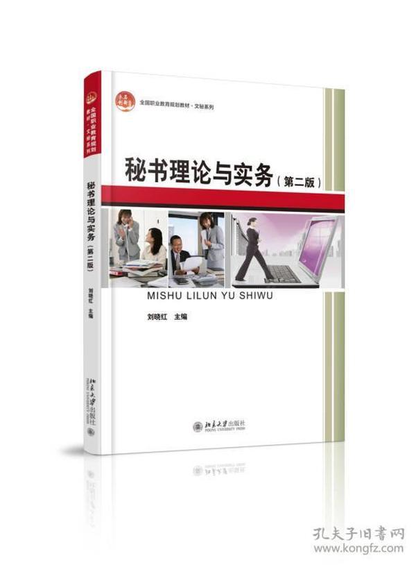 秘书理论与实务(第二版)/全国职业教育规划教材·文秘系列