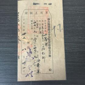 民国37年联合勤务总司令部《军用差假证》由当时台北到上海