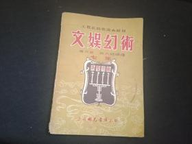 文娱幻术 第七集