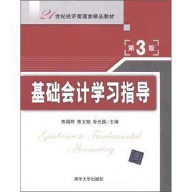 基础会计学习指导(第3版)/21世纪经济管理类精品教材