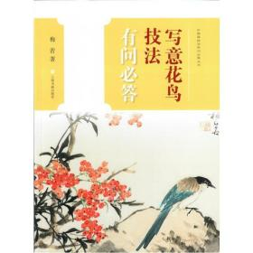 ☆中国画技法有问必答丛书:写意花鸟技法 有问必答