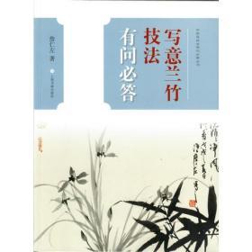 ☆中国画技法有问必答丛书:写意兰竹技法 有问必答
