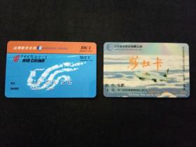 山东航空公司彩虹卡(2张)