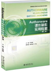 (本科教材)Authorware课件制作实用教程(第二版)
