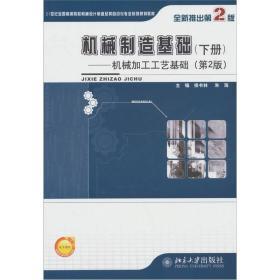 机械制造基础:机械加工工艺基础(下册)(第2版)