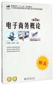 电子商务概论(第3版)/21世纪全国高职高专计算机系列实用规划教材