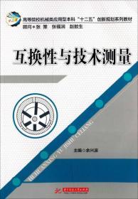 交换性与技巧丈量 余兴波 9787560996523 华中科技大年夜学出版社