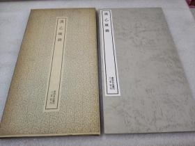 《汉 乙瑛碑》【二玄社 书迹名品丛刊】1979年17刷 平装一函一册
