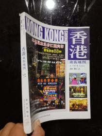 香港逛街地图 .