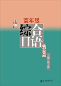 高年级综合日语上册练习册 何琳 北京大学出版社 2015年01月01日 9787301254066