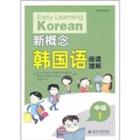 新概念韩国语阅读理解-1-中级