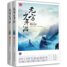 无方少年游(全两册)