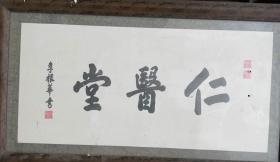 著名老书法家李振华题匾  横幅 无框发货,