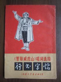 《智取威虎山》唱词选段行书字帖
