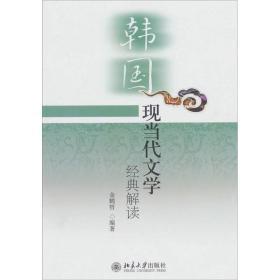 二手韩国现当代文学经典解读二手金鹤哲北京大学出版社正版