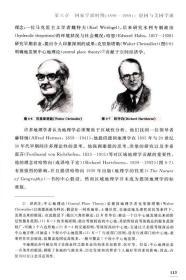 科学思想史丛书:地理学思想史(第4版)