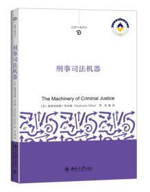 刑事司法机器