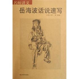 名师临摹范本:名师讲义—岳海波话说速写