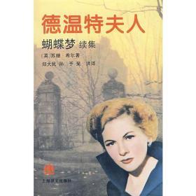 德温特夫人-蝴蝶梦续集