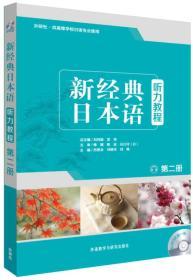 新经典日本语:听力教程