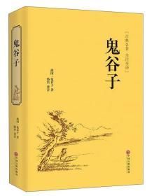 鬼谷子(古典名著 全注全译)