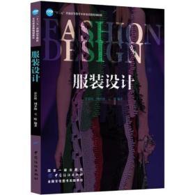 正版二手服装设计 许岩桂 中国纺织出版社  9787518048892