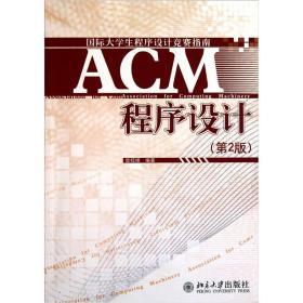 ACM程序设计(第2版)