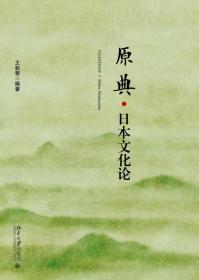 原典:日本文化论