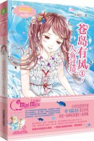 小小姐萌灵小说系列 11 苍岛有风·1 人鱼过境(升级版)
