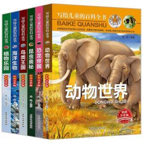 写给儿童的百科全书、海洋生物 恐龙书籍 动物世界等 7-10岁儿童科普百科读物(套装共6册)