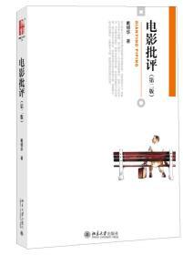 电影批评  第2版